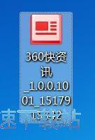 360快资讯安装教程