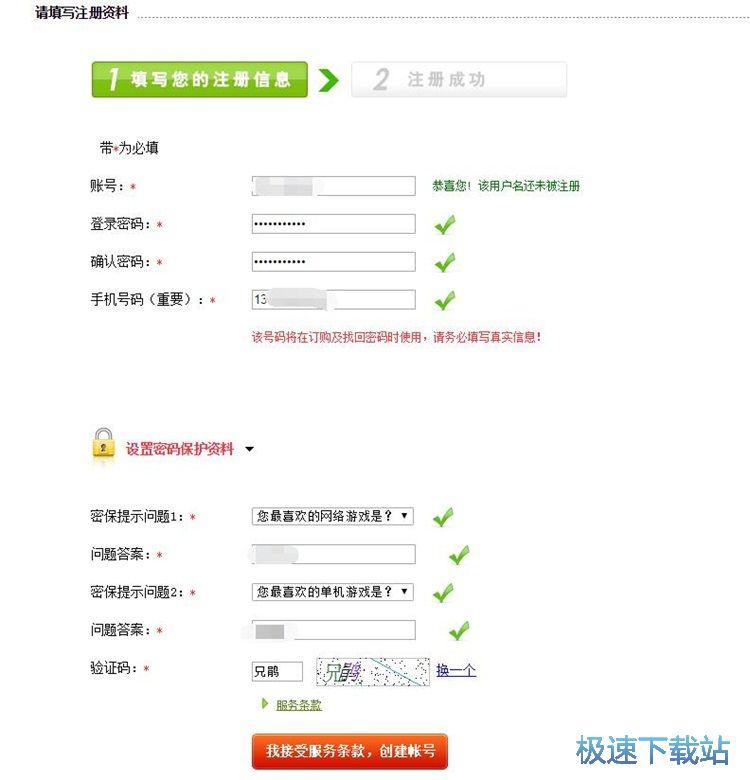 注册简单游帐号教程