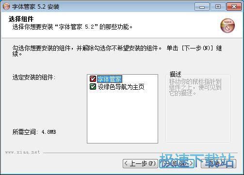 字体管家安装教程