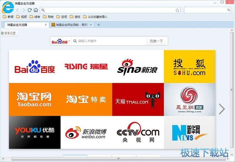 瑞星安全浏览器安装教程