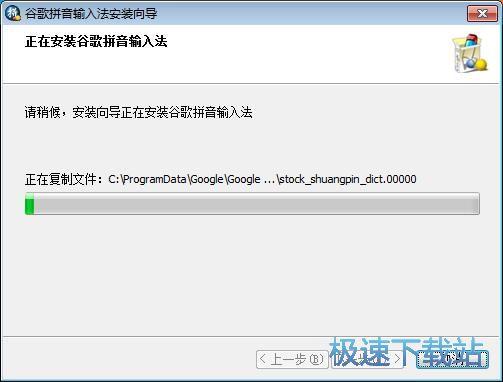 谷歌拼音输入法安装教程