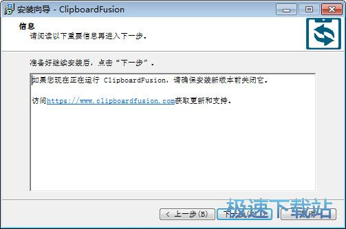 ClipboardFusion安装教程