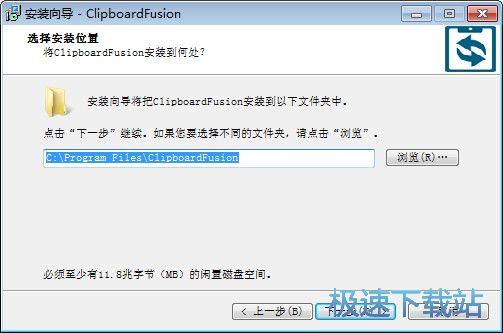 图:ClipboardFusion安装教程