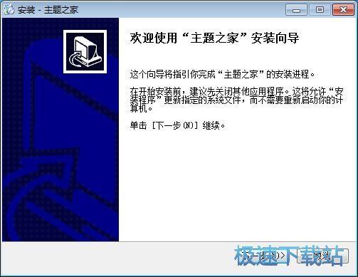 桌秀美化软件安装教程