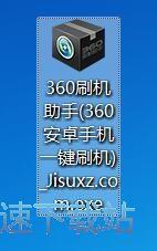 360刷机助手安装教程