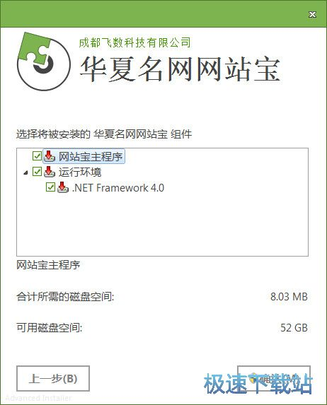 华夏名网网站宝安装教程