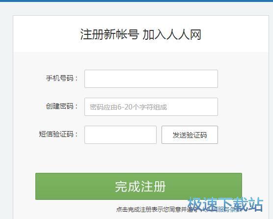注册人人账号教程