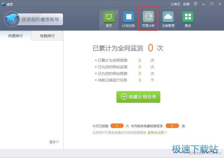 网页分析教程