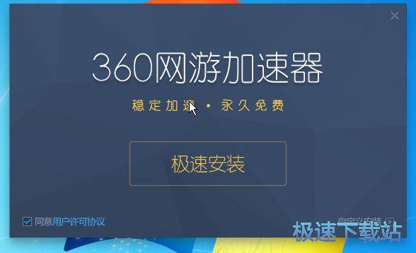 360网游加速器安装教程