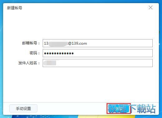 图:发送邮件教程