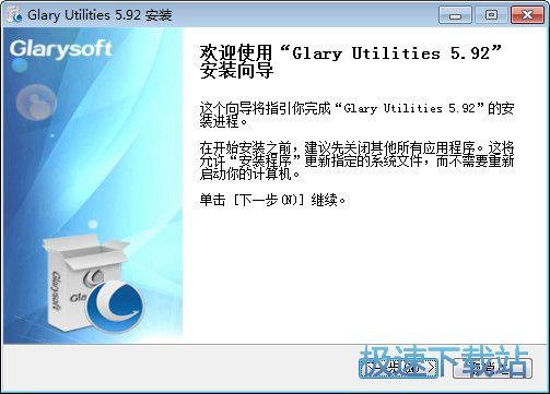 图:Glary Utilities安装教程