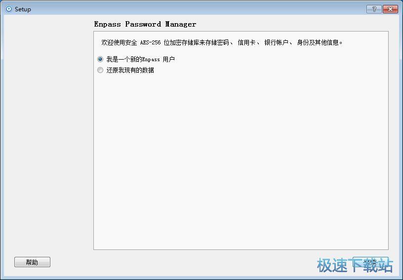 保存账号密码教程