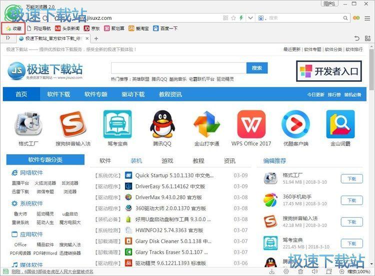 图:管理浏览器网站收藏夹教程