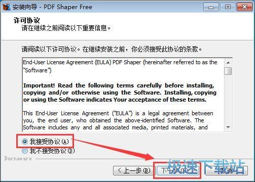 PDF Shaper安装教程
