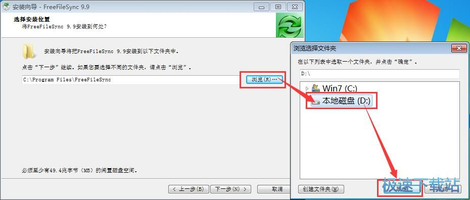 FreeFileSync安装教程