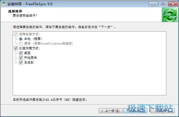 FreeFileSync安�b教程