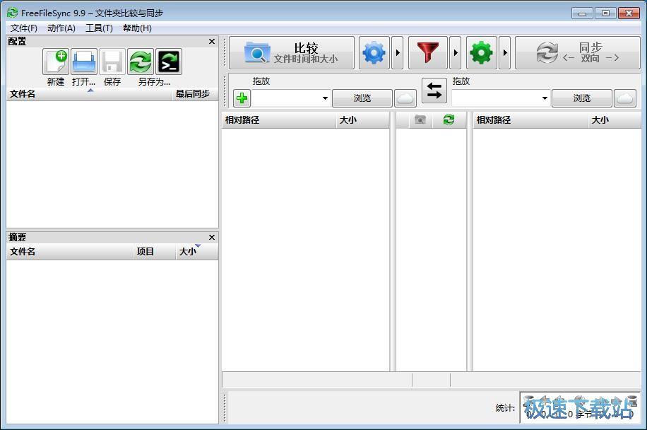 同步文件夹教程