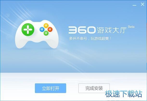 360游戏大厅安装教程