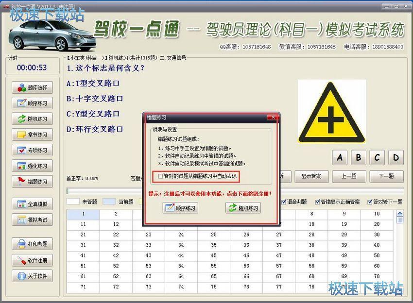 图:驾校一点通评测