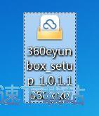 360安全云盘安装教程