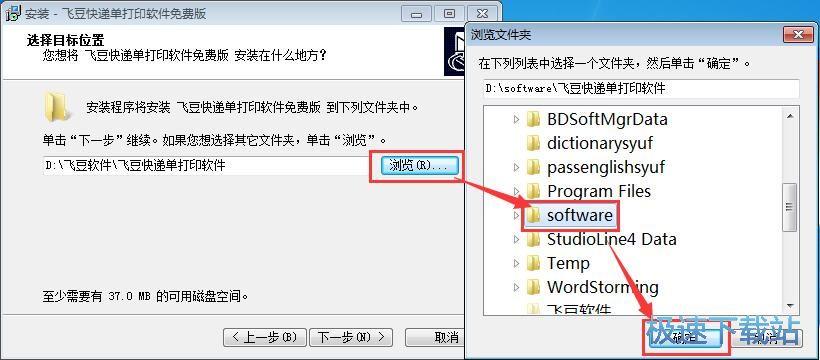 图:飞豆快递单打印软件安装教程