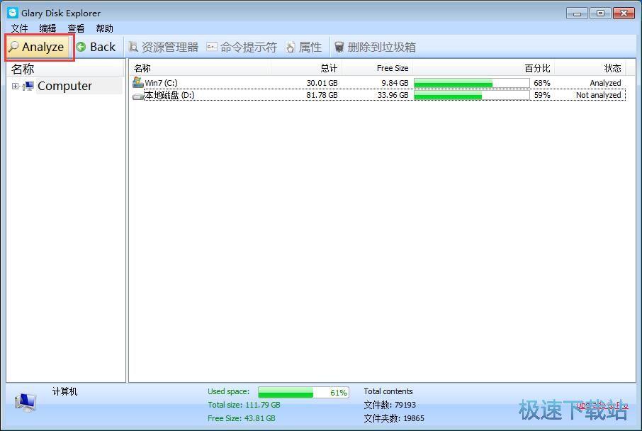 管理文件教程