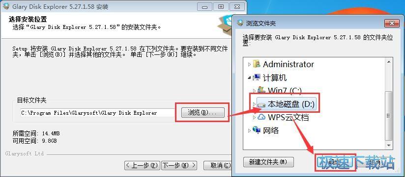 Glary Disk Explorer安装教程