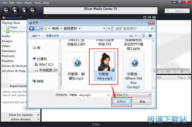 播放MP3音乐教程