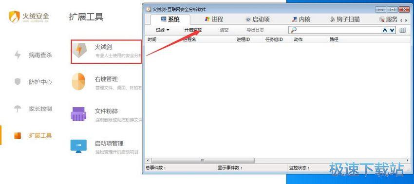 图:火绒安全软件4.0评测