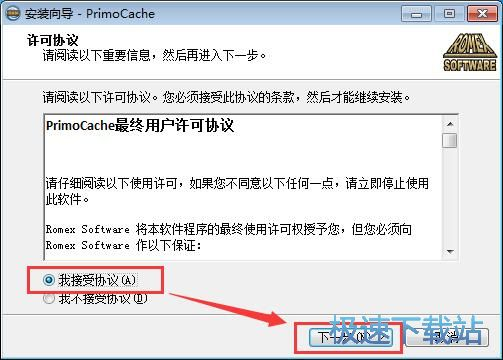 PrimoCache Desktop Edition安装教程
