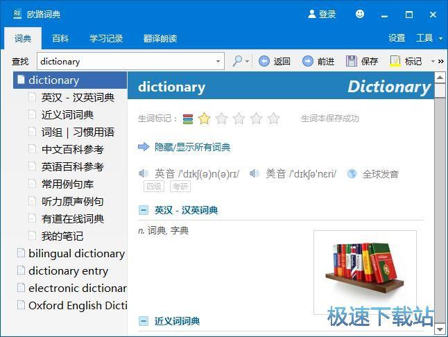 查找单词/添加生词本教程