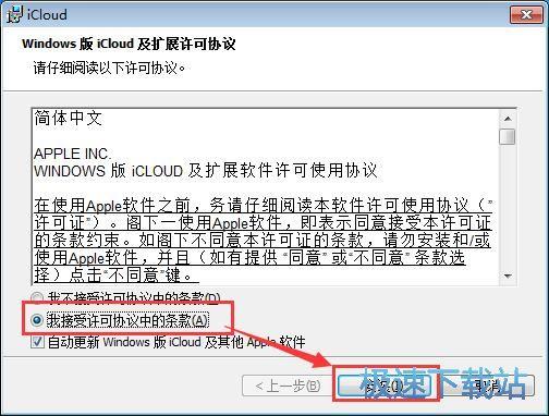 iCloud安装教程