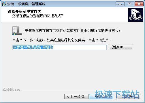 求索客户管理系统安装教程