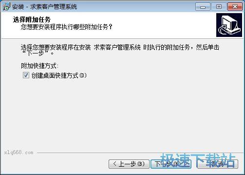 图:求索客户管理系统安装教程