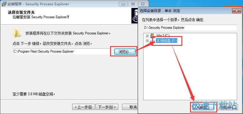 Security Process Explorer安装教程