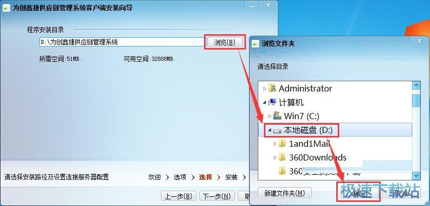 为创鑫捷供应链管理系统安装教程