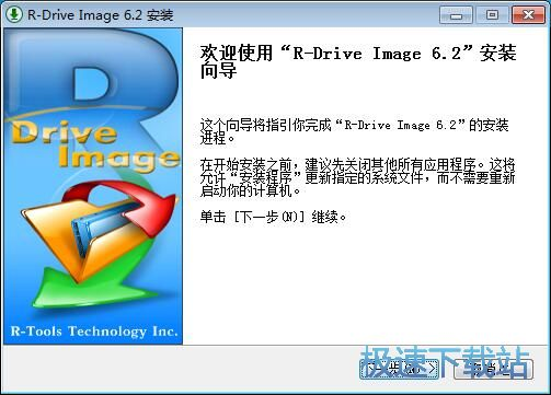 R-Drive Image安装教程