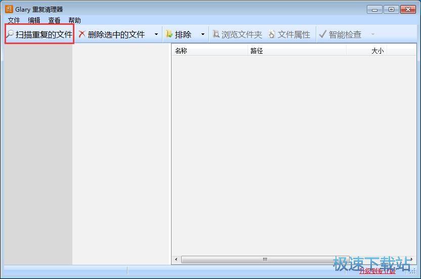 扫描并删除重复文件教程