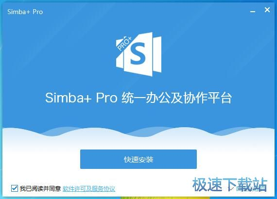 Simba统一通信安装教程