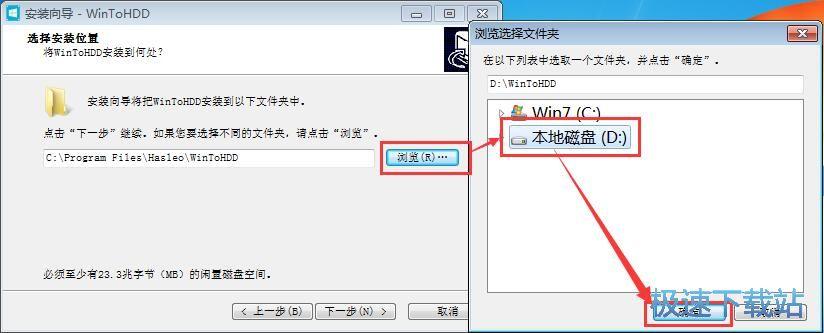 WinToHDD安装教程