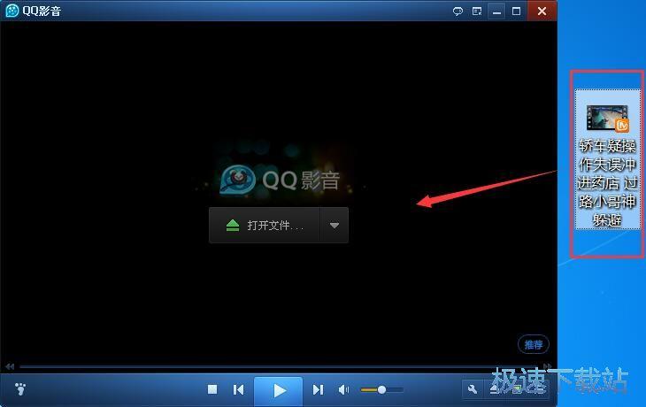 图:QQ影音3.9评测