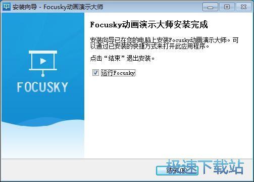 图:Focusky多媒体演示制作大师安装教程