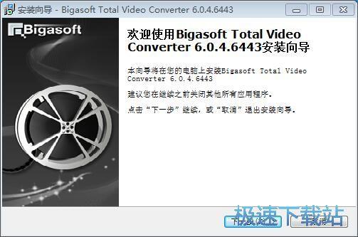 Bigasoft Total Video Converter安装教程