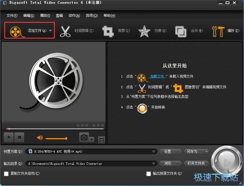 MP4视频转换成MOV教程