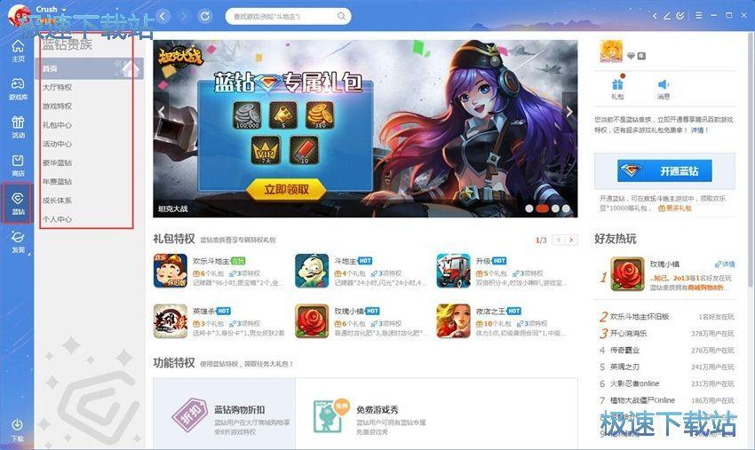 图:QQ游戏2.0评测