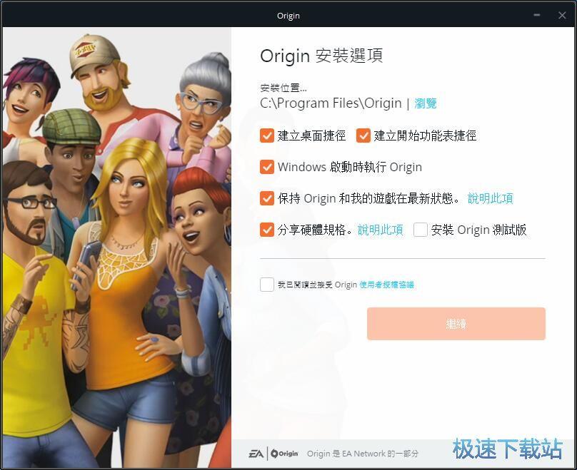 Origin平台安装教程