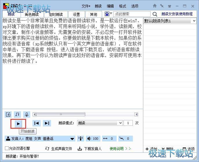 朗读文本文件教程