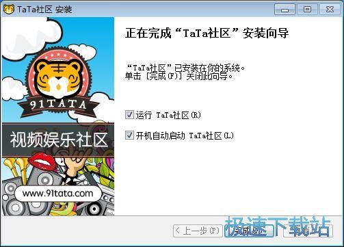 图:TaTa视频社区安装教程