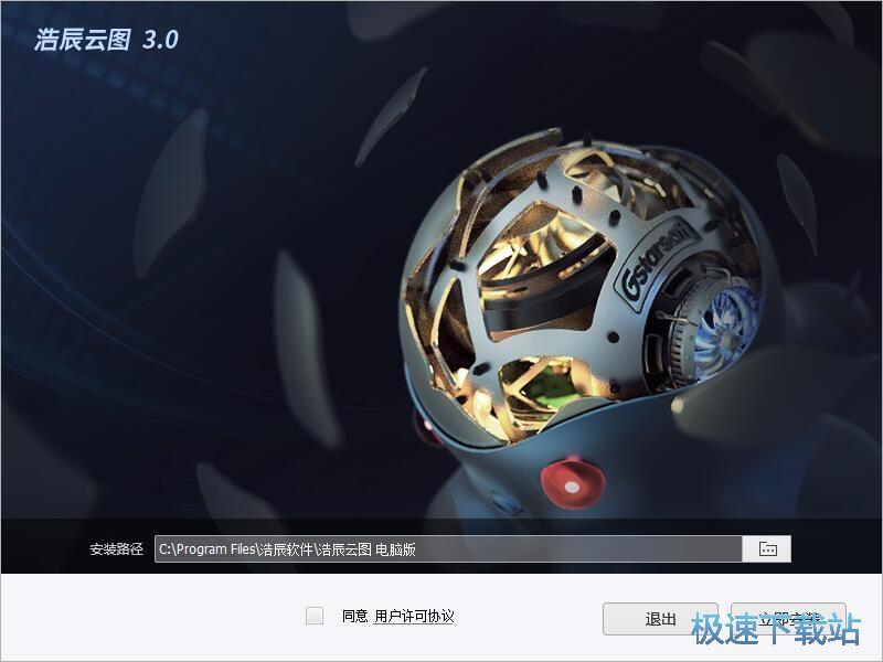 浩辰云图电脑版安装教程