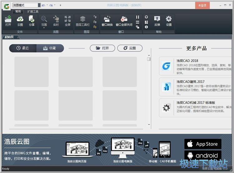 打开DWG文件教程